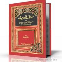Maariful Hadith (Urdu) by Shaykh Muhammad Manzoor Nomani (r.a.)