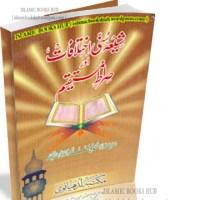 Shia-Sunni-Ikhtilafat-Or-Sirat-E-Mustaqeem by Shaykh Muhammad Yusuf Ludhyanvi R.A.