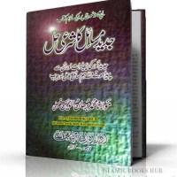 Jadeed Masail Ka Sharai Hal by Maulana Muhammad Burhanuddin Sunbule