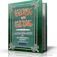 Jamalain Sharah Jalalain ( jalalayn )By Shaykh Muhammad Jamal Saifi Bulanshehri