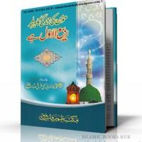 Momin ki Zindagi ka her Lamha Rabiul Awwal Hey by Shaykh Dr. Abdul Hai Arifi (R.A)