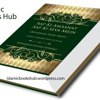 Returning Your Trust - A Brief Introduction to Islam By Shaykh Muhammad Kaleem Siddiqui