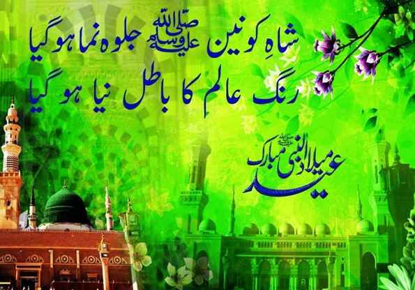 12 Rabi ul Awal Quotes in Urdu
