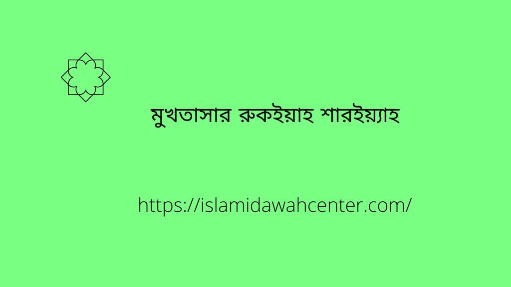 Ruqyah-Shariyah