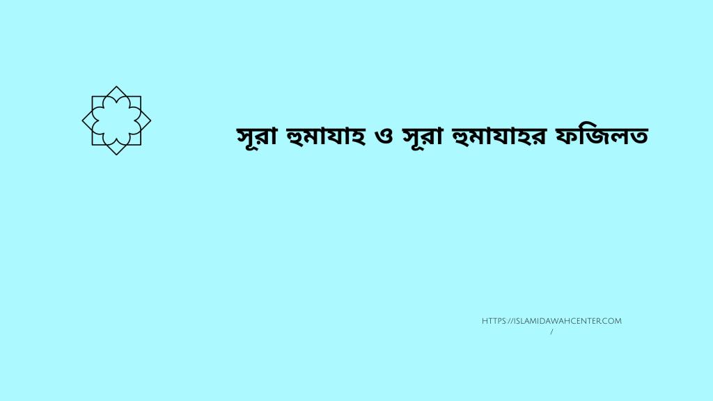 Sura-Humazah
