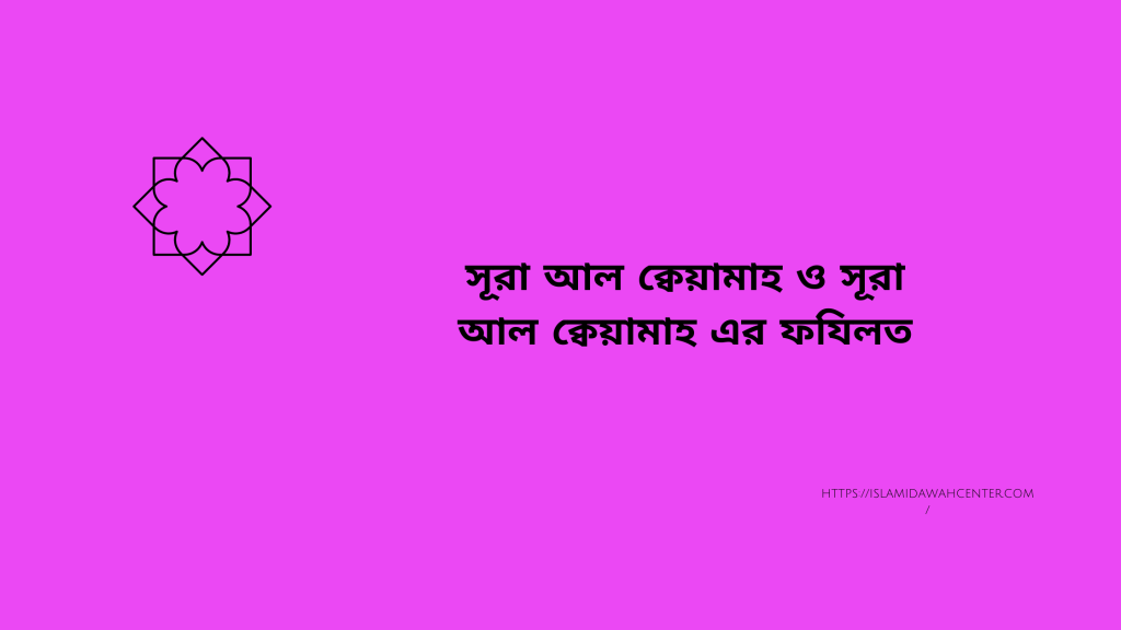 Sura-Qiyamah