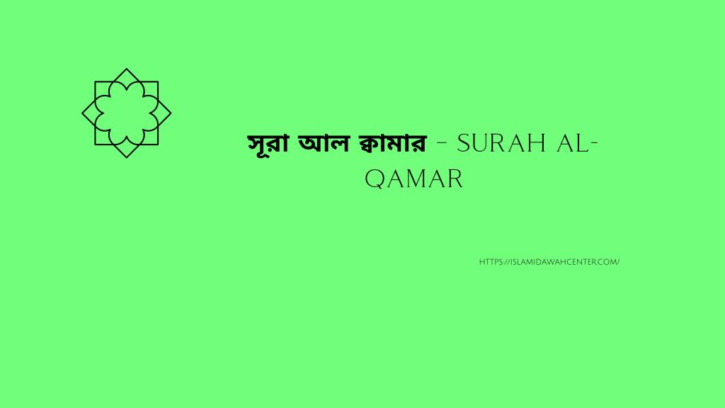 sura-qmar