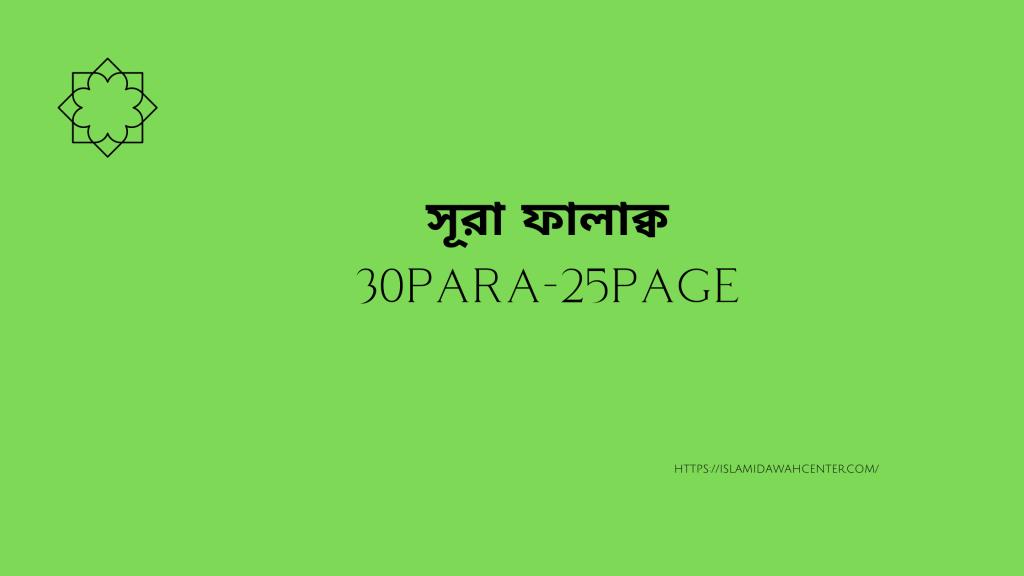 30Para-25Page