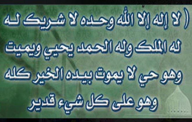 10 Lokkho Nekir Doa