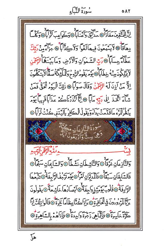 Nebe, Nâziât Sûresi - 582.Sayfa