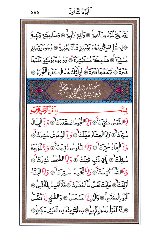 Abese, Tekvir Sûresi - 585.Sayfa