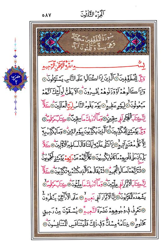 Mutaffifin Sûresi - 587.Sayfa
