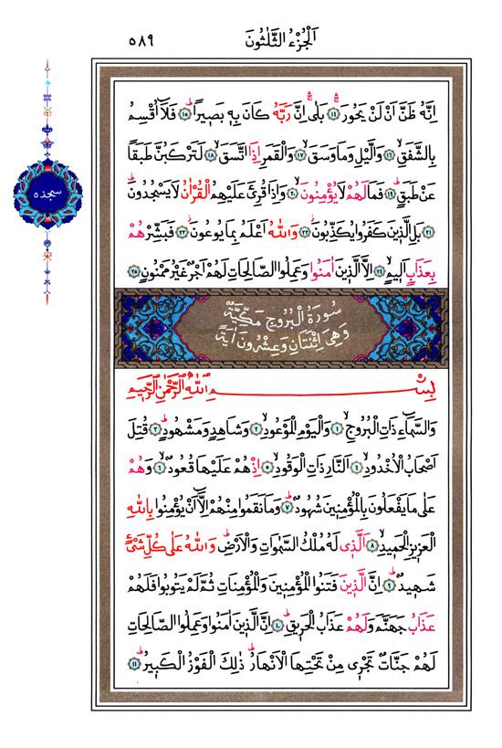 İnşikâk, Bürûc Sûresi - 589.Sayfa