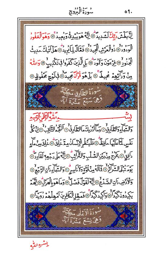 Bürûc, Târık Sûresi - 590.Sayfa