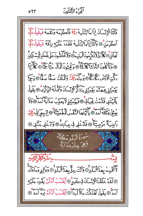 Fecr, Beled Sûresi - 593.Sayfa