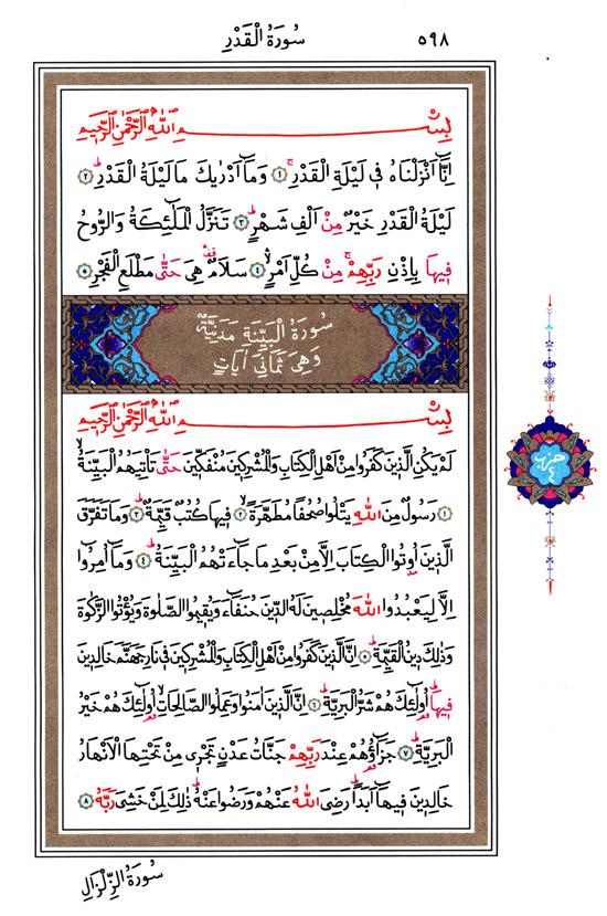 Kadir, Beyyine Sûresi - 598.Sayfa