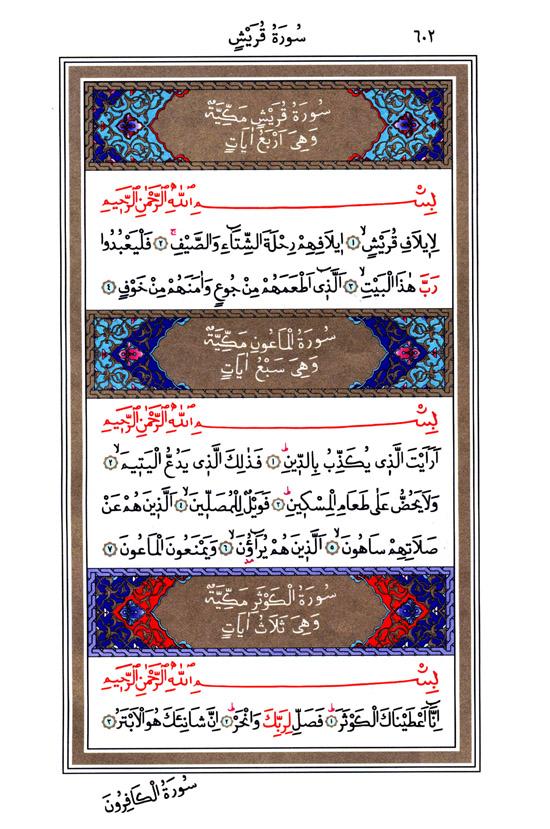 Kureyş, Mâûn, Kevser Sûresi - 602.Sayfa