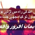 اگر میں اﷲ کی راہ میں لڑتے ہوے شہید ہو جاؤں تو کیا مجھے جنت ملے گی؟