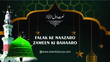 Falak Ke Naazaro Zameen Ki Bahaaro [Huzoor agaye hain] Lyrics