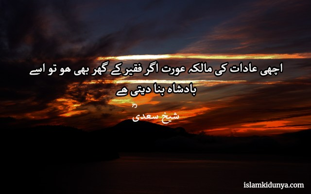 sheikh Saadi Quotes in Urdu