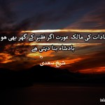 SHEIKH SAADI LIFE CHANGING QUOTES IN URDU