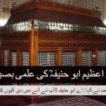 امام اعظیم ابو حنیفہؒ کی علمی بصیرت