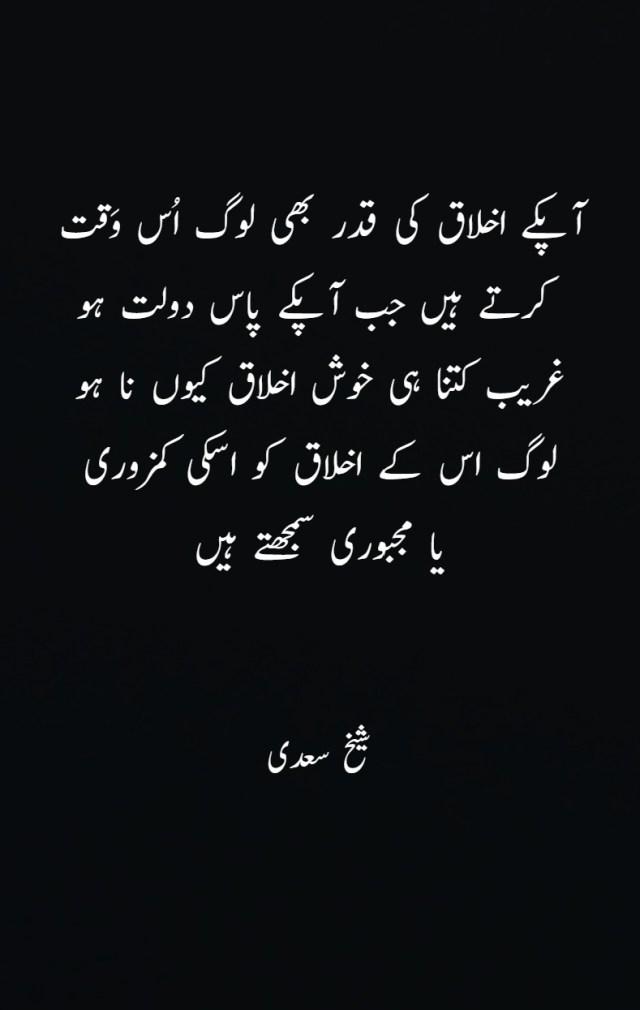 SHEIKH SAADSheikh Saadi Quotes in Urdu