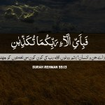 Beautiful Quran Quotes / Verses In Urdu [With Pictures]