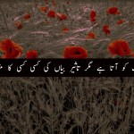 Urdu Quotes |  | Inspirational Islamic Quotes in Urdu | Life Changing Quotes in Urdu