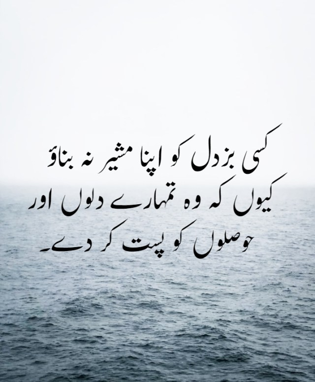 Inspirational Islamic Quotes in Urdu with Beautiful Images