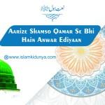 Aarize Shamso Qamar Se Bhi Hain Anwar Ediyaan