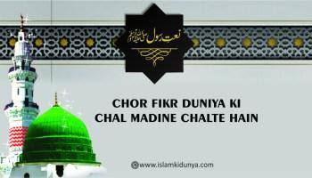 Mustafa Ghulamo Ki Qismatain Badal'te Hain - Naat Lyrics