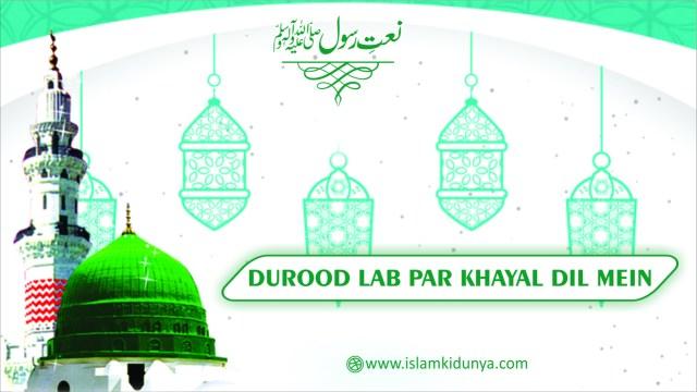 Durood Lab Par Khayal Dil Mein