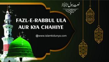 Fazl-e-Rabbul ula aur kya chahiye