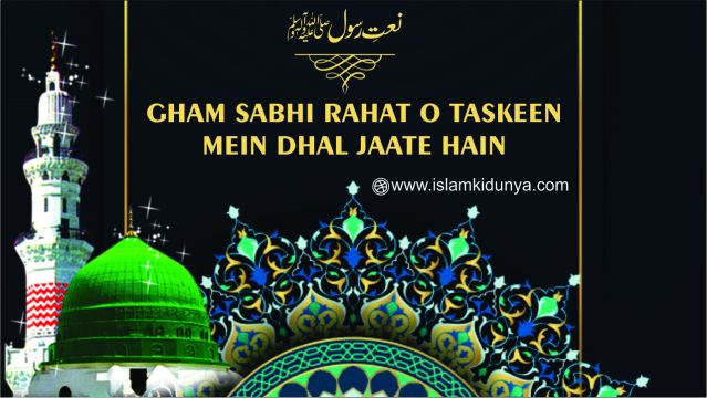 Gham Sabhi Rahat O Taskeen Mein Dhal Jaate Hain
