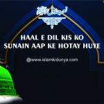 Haal e Dil Kis Ko Sunain Aap Ke Hotay Huye