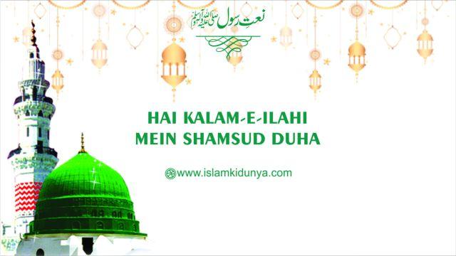 HAI KALAM-E-ILAHI MEIN SHAMSUD DUHA