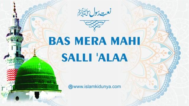 Bas Mera Mahi Salli 'Alaa | Naat Lyrics