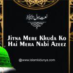 Jitna Mere Khuda Ko Hai Mera Nabi Azeez