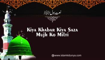 Kiya Khabar Kiya Saza Mujh Ko Milti