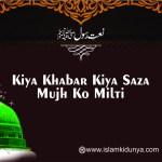Kiya Khabar Kiya Saza Mujh Ko Milti Lyrics