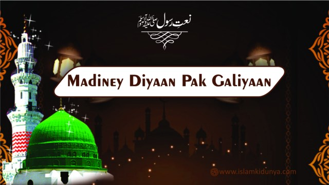 Madiney Diyaan Pak Galiyaan - Naat Lyrics in Urdu