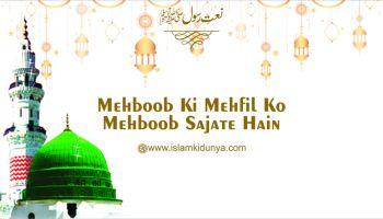 Mehboob Ki Mehfil Ko, Mehboob Sajate Hain - Naat Lyrics in Urdu