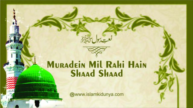 Muradein Mil rahi hain Shad Shad Unka Sawali Hai