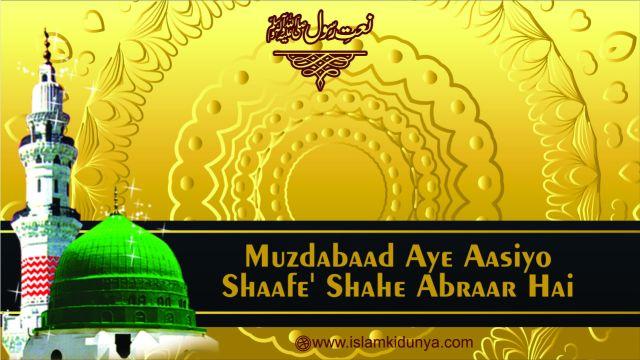 Muzdabaad Aye Aasiyo Shaafe' Shahe Abraar Hai