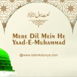 Mere Dil Mein He Yaad-E-Muhammad