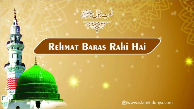 Rehmat Baras Rahi Hai Muhammad Ke Shaher Mein - Naat Lyrics