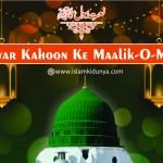 Sarwar kahoon Ke Maalik-o-Maula Kahoon Tujhe Lyrics