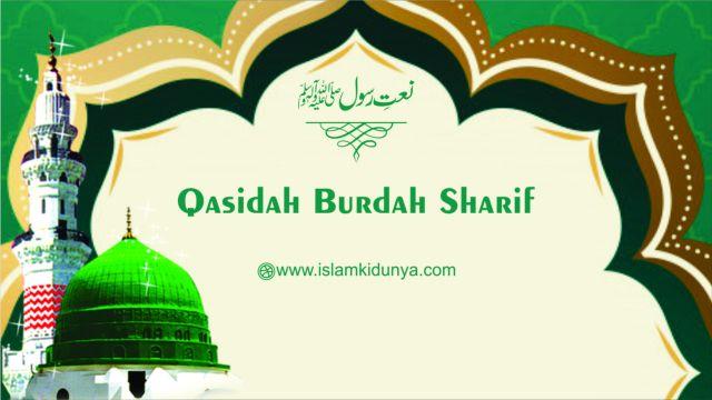 Qasidah Burdah Sharif Lyrics {ARABIC} - With English Translation