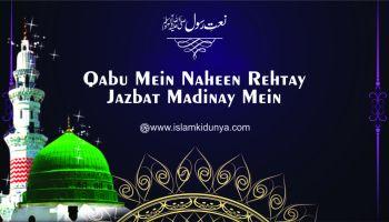 Qabu Mein Naheen Rehtay Jazbat Madinay Mein